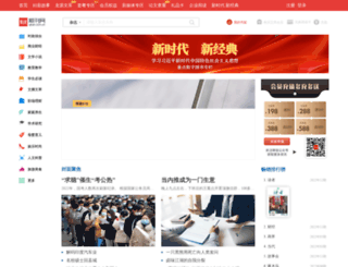 qikan.com.cn screenshot