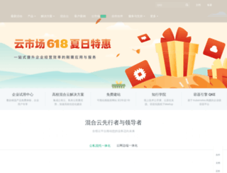 qingcloud.com screenshot