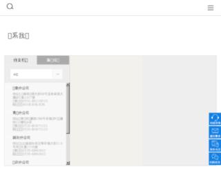 qingdao.kingdee.com screenshot