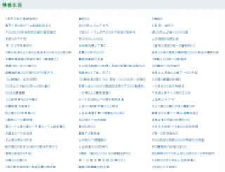 qingganlife.com screenshot