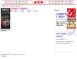 qingming.szhufu.com screenshot