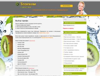 qiwitelecom.ru screenshot