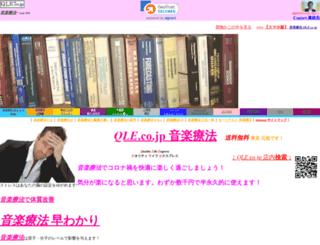 qle.co.jp screenshot