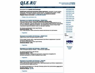 qle.ru screenshot