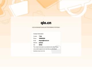 qlo.cn screenshot