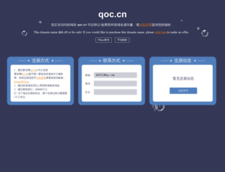 qoc.cn screenshot