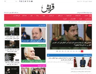 qoraish.com screenshot