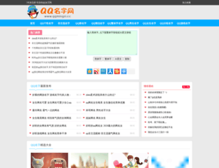 qqmingzi.cc screenshot