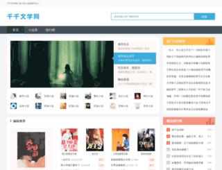 qqtu8.cc screenshot
