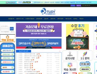 qstudy.kr screenshot