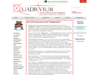 quadrivium.ru screenshot