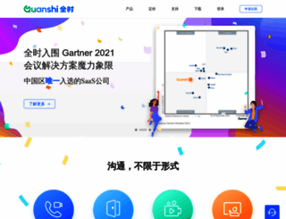 quanshi.com screenshot