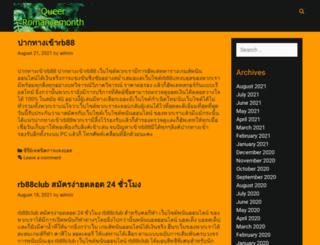 queerromancemonth.com screenshot