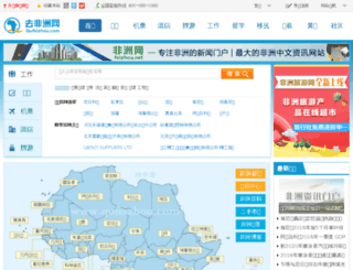 qufeizhou.com screenshot