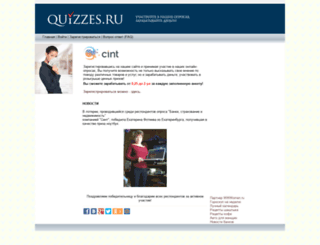 quizzes.ru screenshot
