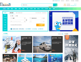 qunar.luckyair.net screenshot