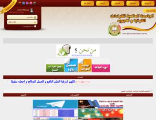 quran-university.com screenshot