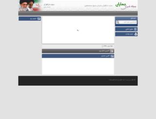 quran.salehin.ir screenshot