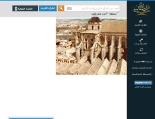 quranicresearcher.com screenshot