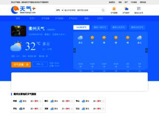 quzhou1.tianqi.com screenshot