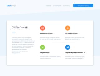 qwersoft.ru screenshot