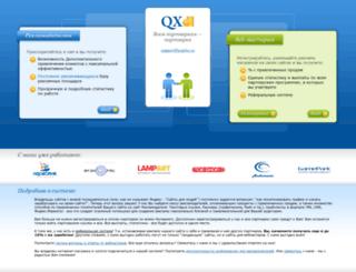 qxplus.ru screenshot