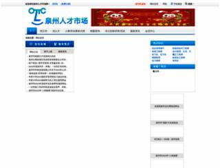 qzrcsc.com screenshot