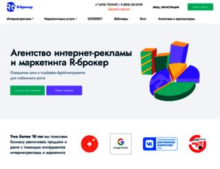 r-broker.ru screenshot