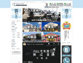 r-mugendou.com screenshot