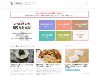 r.nanapi.jp screenshot