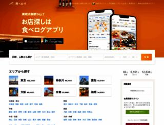 r.tabelog.com screenshot
