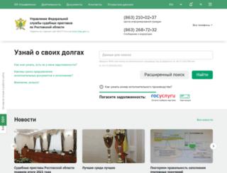 r61.fssprus.ru screenshot