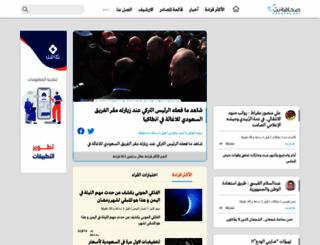 ra-s-al-guhl.org screenshot