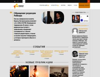 rabkor.ru screenshot
