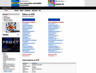 rabota.kmvcity.ru screenshot