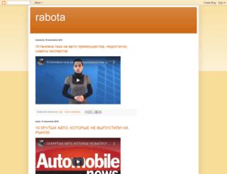 rabotasen.blogspot.md screenshot
