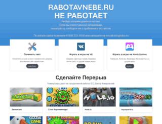 rabotavnebe.ru screenshot