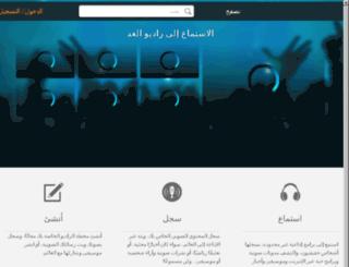 radioalghad.com screenshot