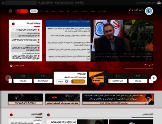 radiogoftogoo.ir screenshot