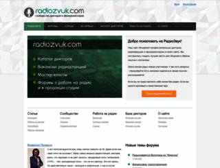 radiozvuk.com screenshot