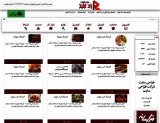 radtabligh.com screenshot