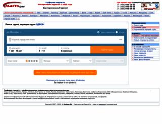 raduga.ru screenshot