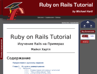 railstutorial.ru screenshot