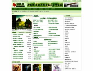 rain8.com screenshot