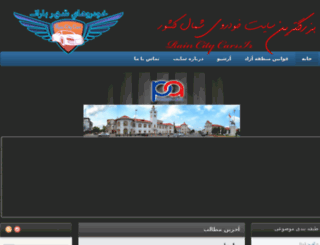 raincitycars.ir screenshot