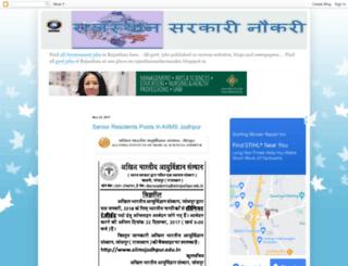 rajasthansarkarinaukri.blogspot.in screenshot