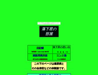 rakkasei.syogyoumujou.com screenshot