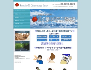 rakuraku-kaifuku.com screenshot