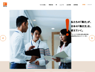 rakus.co.jp screenshot
