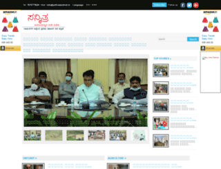 ramanagara.com screenshot